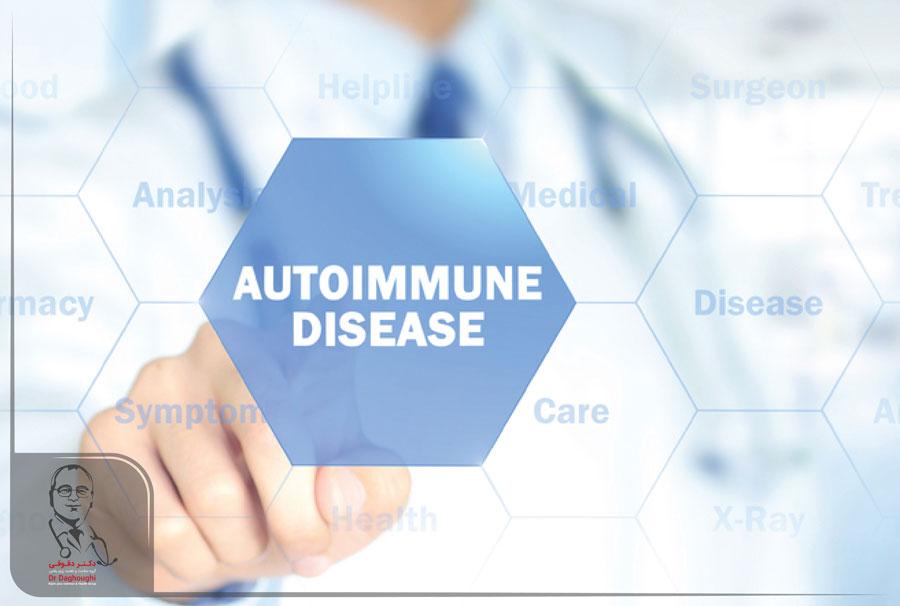بیماری های خود ایمنی